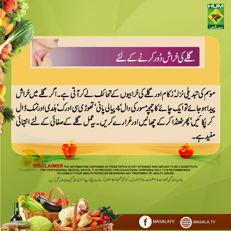Throat Infection Home Remedy