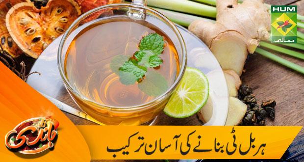 Easy Tip To Make Herbal Tea