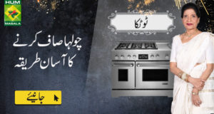 HOW TO CLEAN YOUR KITCHEN STOVE EASILY BY ZUBAIDA TARIQ