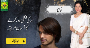 GET RID OF DANDRUFF EASILY BY ZUBAIDA TARIQ