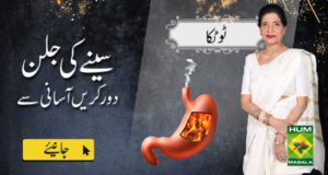 BEST TIP FOR ACIDITY BY ZUBAIDA TARIQ