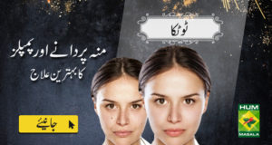 Treatment of Pimples by Herbalist Shah Nazir