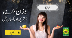 How to Lose Your Weight Quickly By Herbalist Shah Nazir