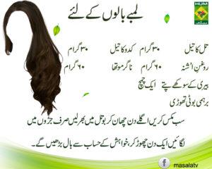 Best Tip For Long Hair By Herbalist Shah Nazir Masala Tv