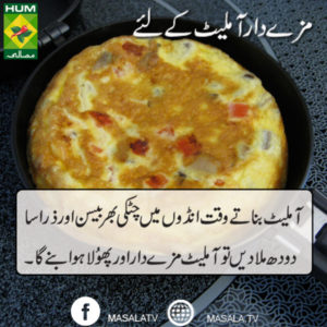 How to make the perfect tasty omelette masala tv tagged with breakfast egg fry egg omelette omelette recipe forumfinder Choice Image