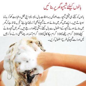 how to make shampoo at home
