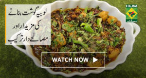 Lobia Gosht – Short Recipe