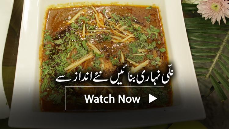 Maghaz Nalli Nihari Recipe Masala Tv