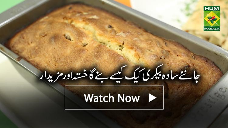 Plain Cake Recipes In Urdu: Plain Cake Recipe