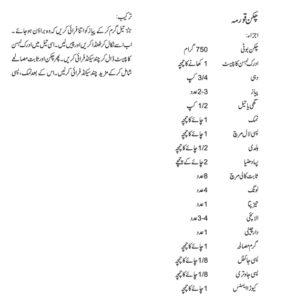 Tagged With Beef Salan By Chef Tahir Chicken Karahi KORMA Pakistani Recipe Qorma