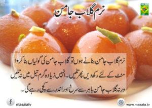 how to make soft gulab jamun at home