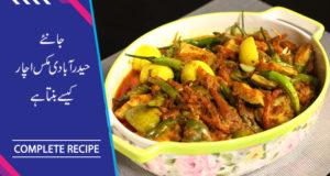 Mix Achar Hyderabadi