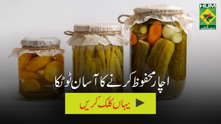 Achaar-Mehfooz-Rakhnay-Kay-Liye
