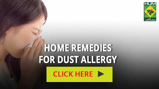 Home Remedies for Dust Allergies | Totkay