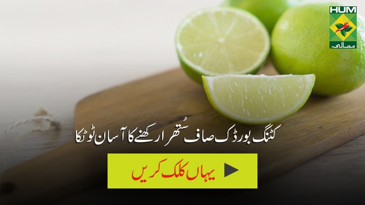 Saaf Suthray Cutting board kay liye