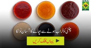 Chutney ko kharab honay say bachnay kay liye
