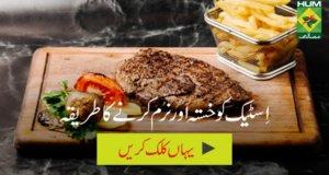Steak ko khasta aur naram karne ke liye