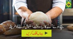 Bache hue attay ko zyada waqt tak istamal karne kay liye