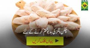 Chicken wings ki badboo khatam karne ke liye