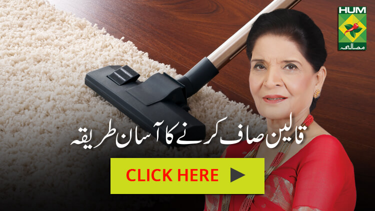 Carpet saaf karne ka asaan totka | Totkay