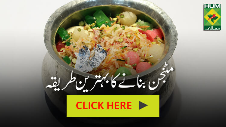 How To Make Perfect Matanjan | Totkay