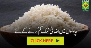 Chawalon Me Izafi Namak Kam Krne k Liye | Totkay | Zubaida Appa