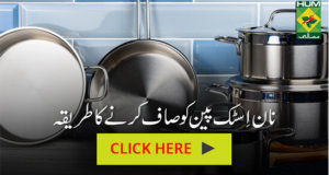 Tip for Care of Non Stick Pans | Totkay